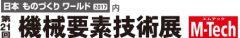 機械要素技術展 M-tech 日本ものづくりワールド